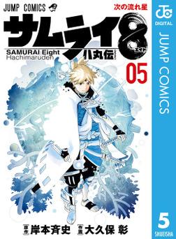 サムライ8 八丸伝 5-電子書籍