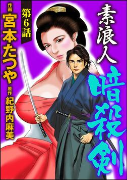 素浪人暗殺剣(分冊版) 【第6話】-電子書籍