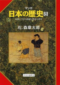 マンガ日本の歴史8(古代篇) - 密教にすがる神祇と怨霊の祟り-電子書籍