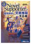 Web小説のための NovelSupporterで超効率的に文章推敲する本