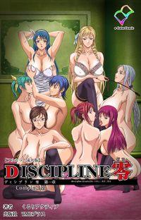 【フルカラー成人版】DISCIPLINE零 第一章 Complete版