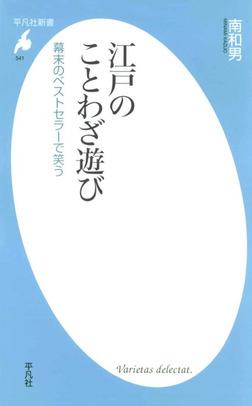 江戸のことわざ遊び-電子書籍