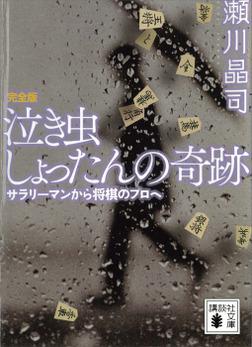 泣き虫しょったんの奇跡 完全版 サラリーマンから将棋のプロへ-電子書籍