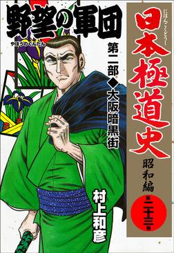 日本極道史~昭和編 第二十三巻-電子書籍