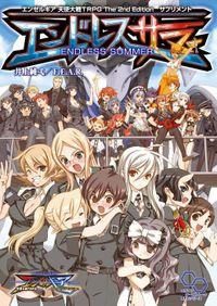 エンゼルギア 天使大戦TRPG The 2nd Edition サプリメント エンドレスサマー