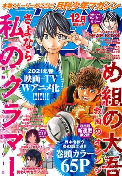 月刊少年マガジン 2020年12月号 [2020年11月6日発売]-電子書籍