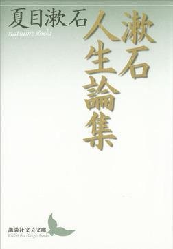 漱石人生論集-電子書籍