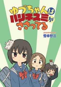 ゆづちゃんはハリネズミがささってる STORIAダッシュ連載版 第6話-電子書籍