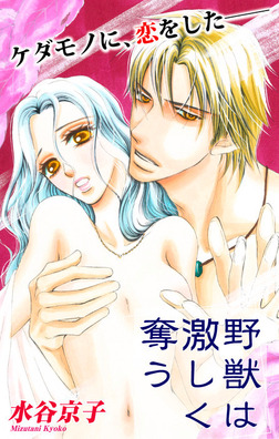 Love Silky 野獣は激しく奪う story03-電子書籍