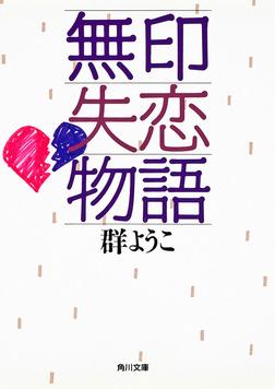 無印失恋物語-電子書籍