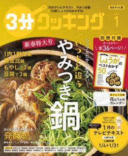 【日本テレビ】3分クッキング 2019年1月号-電子書籍