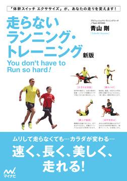 走らないランニング・トレーニング新版-電子書籍