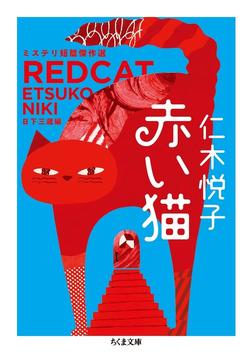 赤い猫 ──ミステリ短篇傑作選-電子書籍