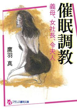 催眠調教 義母、女社長、令夫人-電子書籍
