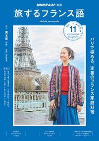 NHKテレビ 旅するフランス語 2018年11月号