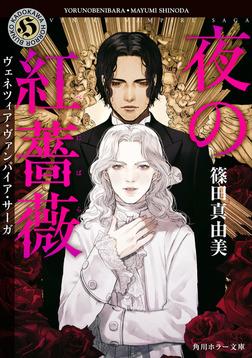 夜の紅薔薇 ヴェネツィア・ヴァンパイア・サーガ-電子書籍