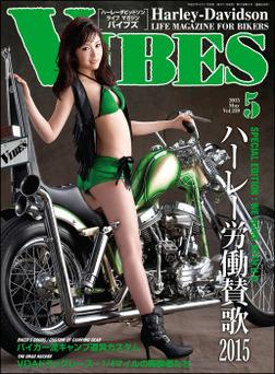 VIBES【バイブズ】2015年5月号-電子書籍