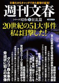 20世紀の51大事件 私は目撃した! 週刊文春 シリーズ昭和(1)狂乱篇