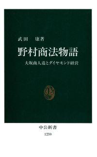 野村商法物語