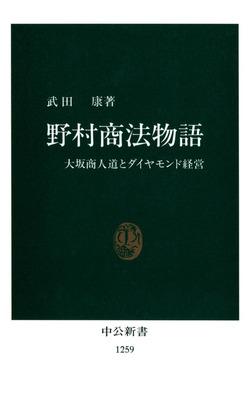 野村商法物語-電子書籍