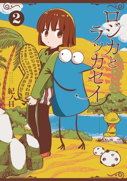 ロジカとラッカセイ 2巻-電子書籍