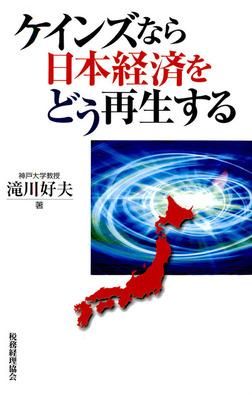 ケインズなら日本経済をどう再生する-電子書籍