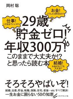 「29歳貯金ゼロ!年収300万!このままで大丈夫か!?」と思ったら読む本-電子書籍