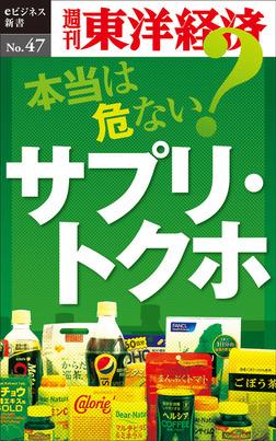 本当は危ない? サプリ・トクホ―週刊東洋経済eビジネス新書No.47-電子書籍
