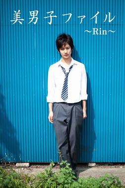 美男子ファイル~Rin~-電子書籍