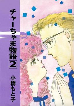 チャーちゃま物語(2)-電子書籍