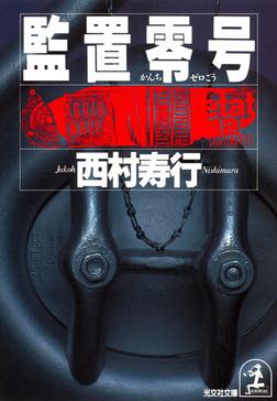 監置零(ゼロ)号-電子書籍