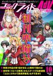 【無料】コミックライドアドバンス2020年10月創刊準備号(vol.01)