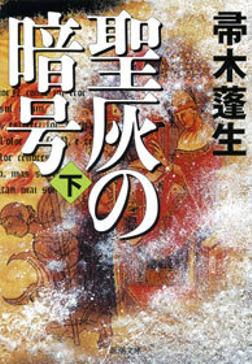 聖灰の暗号(下)-電子書籍