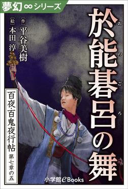 夢幻∞シリーズ 百夜・百鬼夜行帖41 於能碁呂の舞-電子書籍