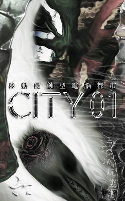 CITY 01 六-電子書籍