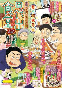 思い出食堂 母の太巻き寿司編 / 47