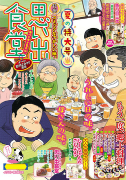 思い出食堂 母の太巻き寿司編 / 47-電子書籍