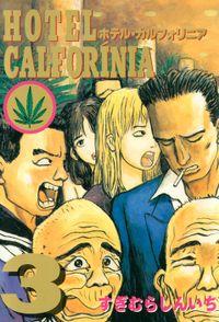 HOTEL CALFORINIA(3)