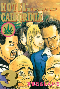 HOTEL CALFORINIA(3)-電子書籍
