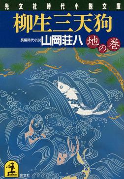 柳生三天狗(地の巻)-電子書籍