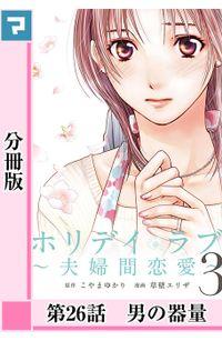 ホリデイラブ ~夫婦間恋愛~【分冊版】 第26話