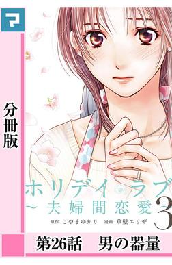 ホリデイラブ ~夫婦間恋愛~【分冊版】 第26話-電子書籍
