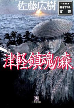 津軽鎮魂の森(小学館文庫)-電子書籍