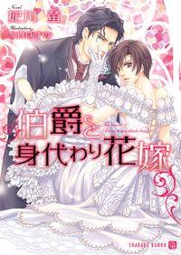 伯爵と身代わり花嫁