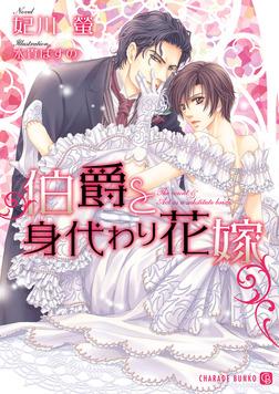伯爵と身代わり花嫁-電子書籍