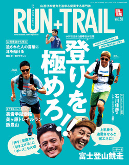 RUN+TRAIL Vol.38-電子書籍