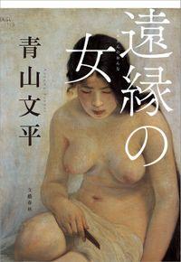 遠縁の女(文春e-book)