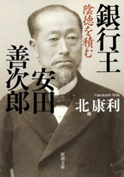 銀行王 安田善次郎―陰徳を積む―-電子書籍