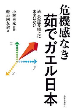 危機感なき茹でガエル日本 過去の延長線上に未来はない-電子書籍