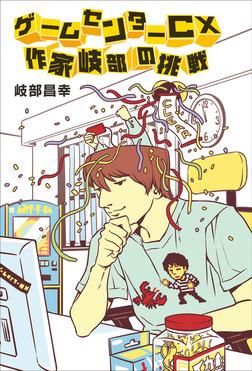 ゲームセンターCX 作家岐部の挑戦-電子書籍